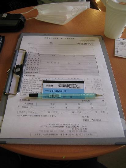 仙台の空は「青かった」 001.jpg