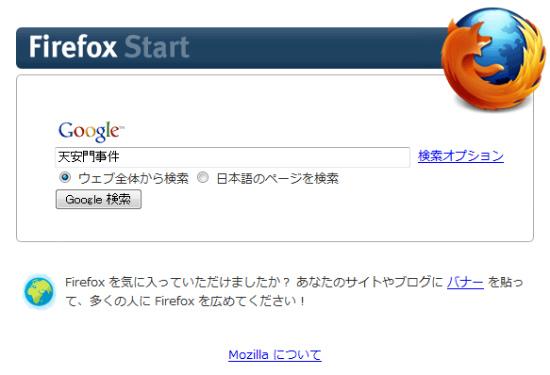 Google中国から撤退20100323.jpg