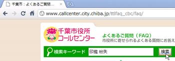 千葉市FAQ-ChromeNG.png