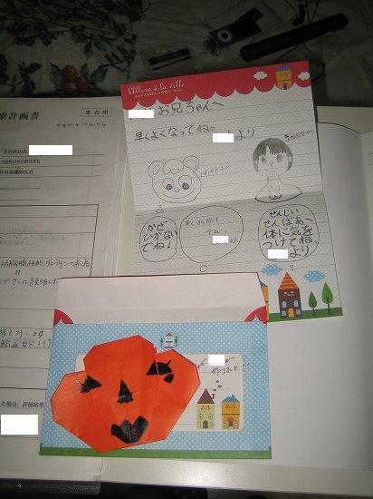 姪よりのお見舞いの手紙 001.jpg