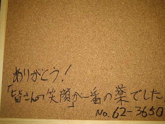退院(→自宅治療)029.jpg
