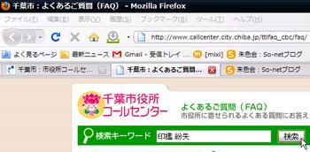 千葉市FAQ-FirefoxNG.png